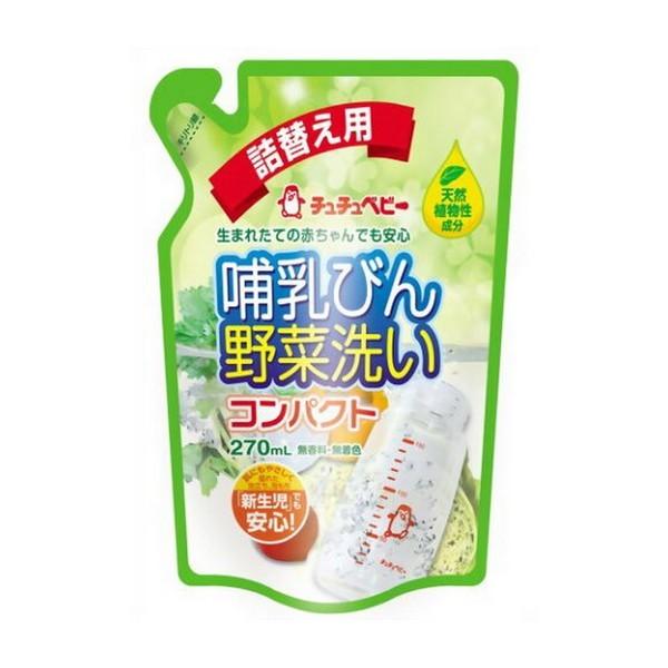 好評受付中 安全性が高い成分構成で手肌に赤ちゃんに環境に安心 《チュチュベビー》 哺乳びん野菜洗いコンパクト 購入 270mL 詰替え用