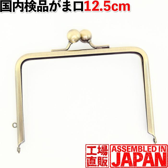 短財布やカードケースなどに 1442がま口 口金 12.5cm 長足 角型 アンティークゴールド 差し込みタイプ ガマグチ ガマ口 売買 金具 ハンドメイド がまぐち パーツ 手芸 日本正規品