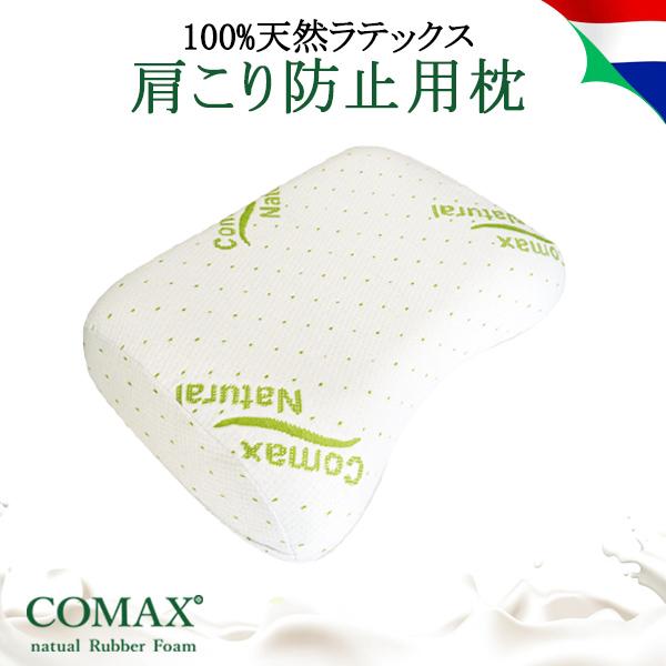 枕 おすすめ 肩こり防止 首こり 高反発 COMAX コマックス 正規品 ラテックス枕 天然ラテックス