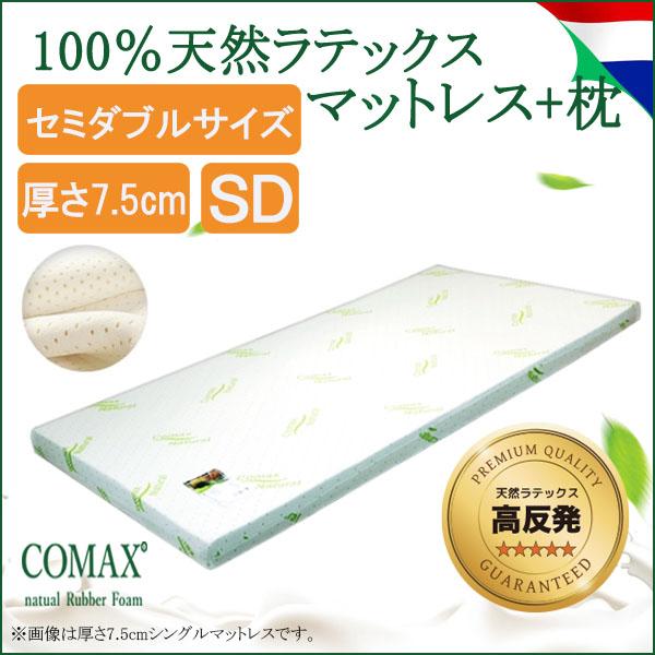 マットレス 高反発 COMAX 天然ラテックス セミダブル 厚さ7.5cm 7.5×SW120
