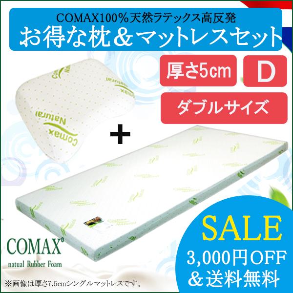 【お得】サマーセール 枕 マットレス セット 高反発 COMAX 天然ラテックス ダブル 厚さ5cm 5×D150 コマックス