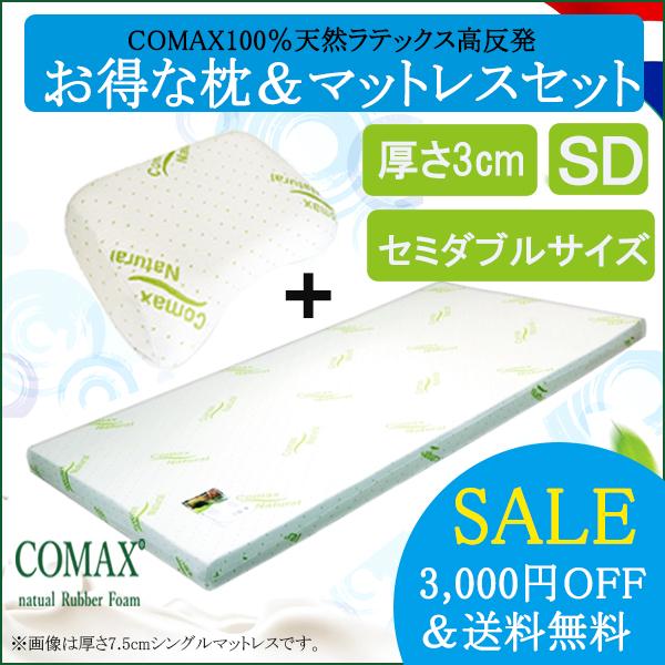 【お得】サマーセール 枕 マットレスセット 高反発 COMAX 天然ラテックス セミダブル 厚さ3cm 3×SW120