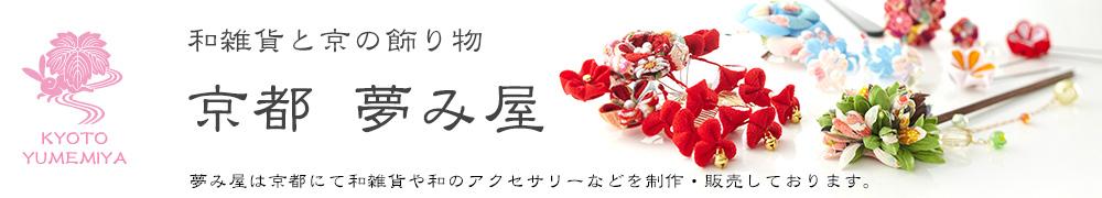 和雑貨と京の飾り物 京都 夢み屋:夢み屋から京都発のかわいい和雑貨や手作りのちりめん細工などをお届け。
