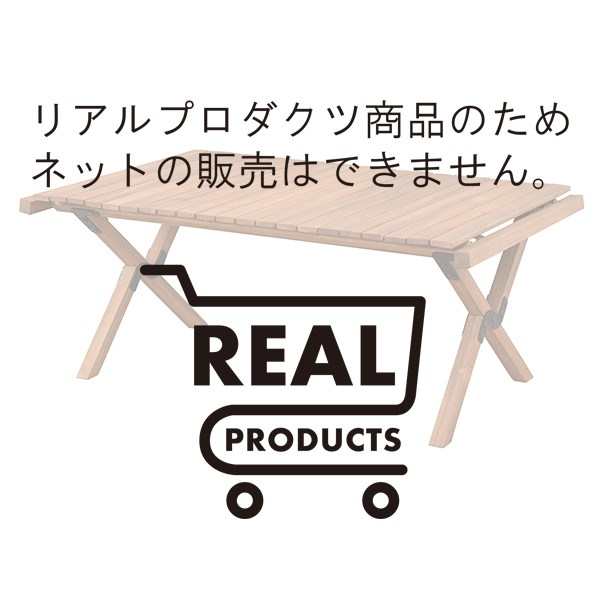 単品 ロールトップテーブル 机 L (数量1)