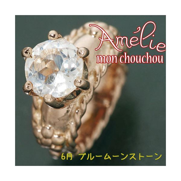 amelie mon chouchou Priere K18PG 誕生石ベビーリングネックレス (6月)ブルームーンストーン 青