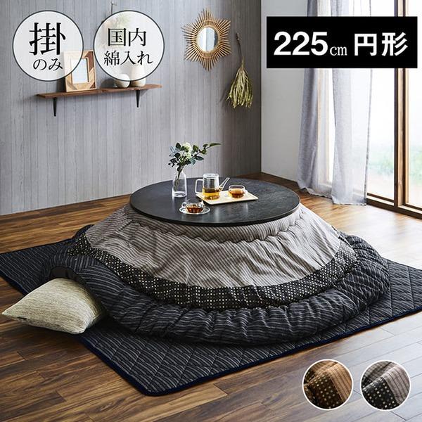 しじら 円形 (丸型 ラウンド) こたつ厚掛け布団単品 こたつ布団 ブラウン 225cm丸 茶