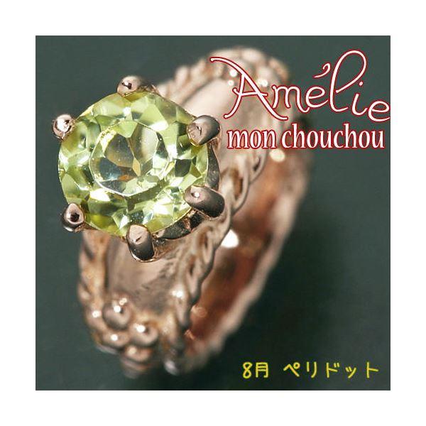 amelie mon chouchou Priere K18PG 誕生石ベビーリングネックレス (8月)ペリドット