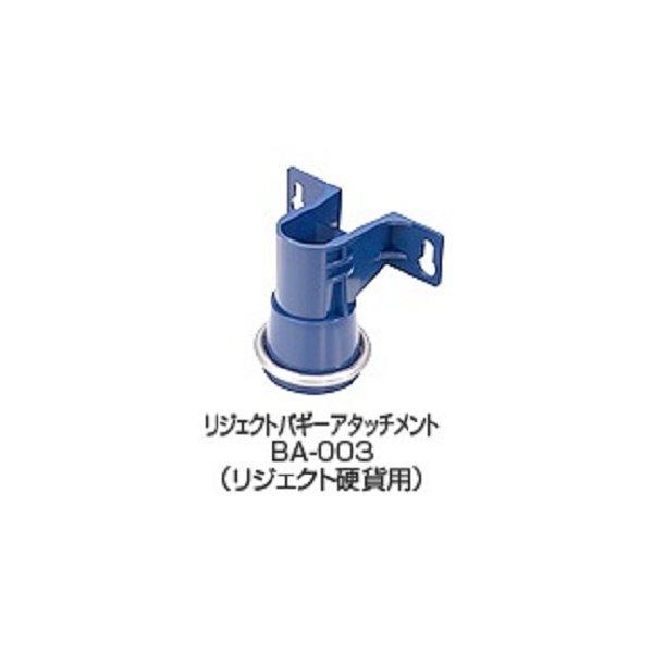 VCCS-2000専用オプション 【リジェクトバギーアタッチメント】 バリューコインカウンター