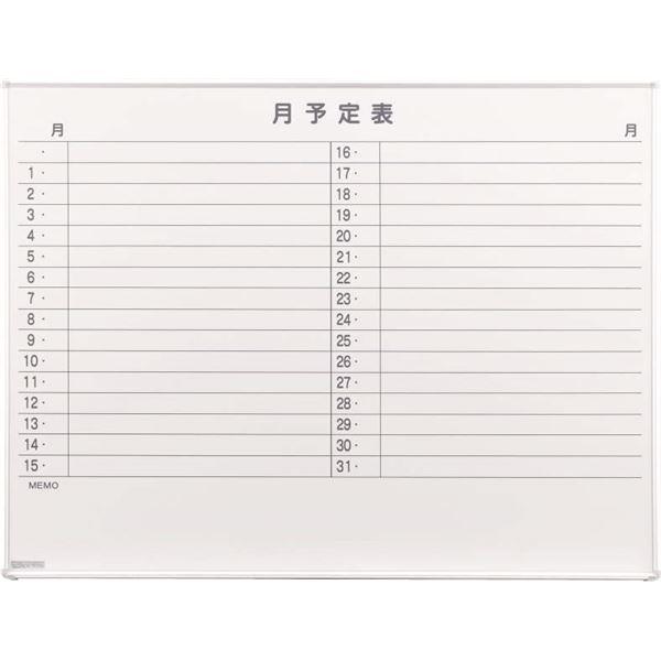 ホワイトボード 月予定表 H-12SY 白