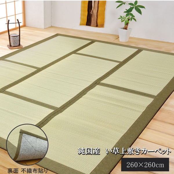 【送料無料】日本製 い草カーペット い草マット 『DX和座』 グリーン 約260×260cm 裏:不織布張り コンパクト整理・収納可( グリーン 緑 )