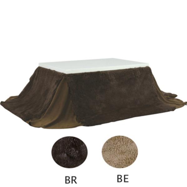省スペースこたつ掛け布団 長方形(200cm×170cm) KK-569BR ブラウン 茶