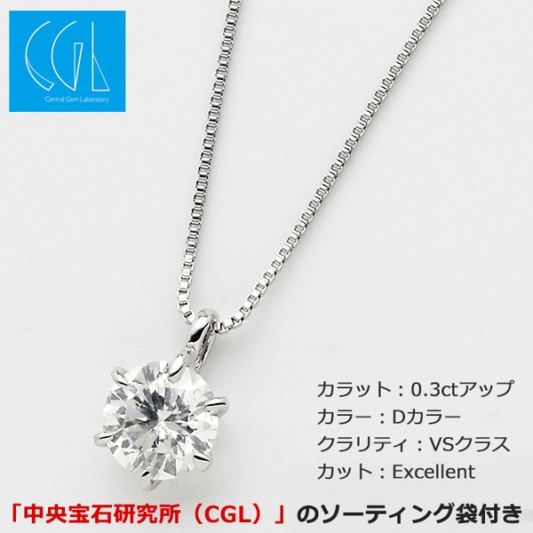 ダイヤモンドペンダント/ネックレス 一粒 K18 ホワイトゴールド 0.3ct ダイヤネックレス 6本爪 Dカラー VSクラス Excellent 中央宝石 ジュエリー 研究所ソーティング済み 白