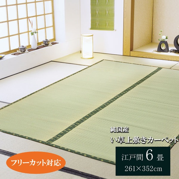 フリーカット い草上敷 『F竹』 江戸間6畳(約261×352cm)(裏:ウレタン張り)