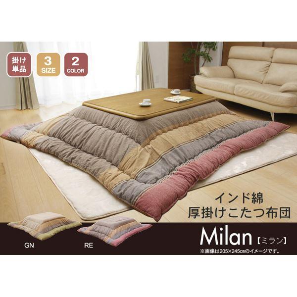 インド綿 こたつ厚掛け布団 こたつ布団 単品 『ミラン』 レッド 205×245cm 赤