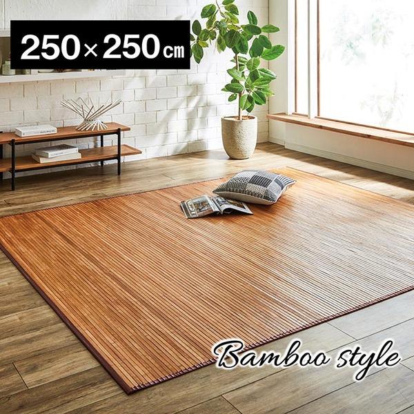 バンブー 竹カーペット フロアマット 無地 孟宗竹 皮下使用 『ローマ』 ライトブラウン 250×250cm 茶