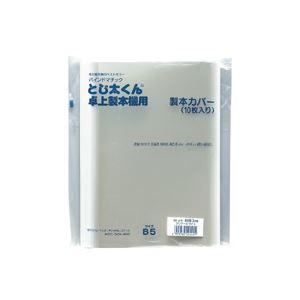 (まとめ)とじ太くん専用カバー 1.5mm幅 B5縦 クリア(ホワイト) 10枚入×5パック 白