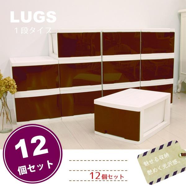 LUGS クローゼット収納ボックス1段 ダークブラウン 【12個組】