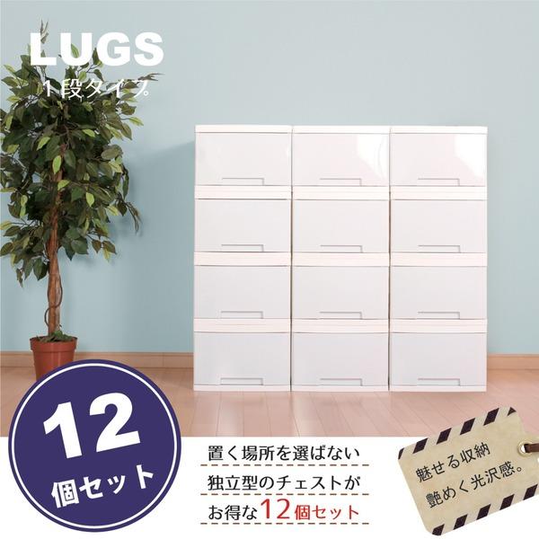 LUGS クローゼット収納ボックス1段 シルキーホワイト 【12個組】