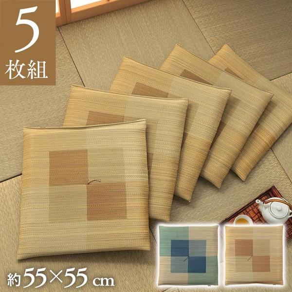 純国産/日本製 捺染千鳥 い草座布団 『蕪村(ぶそん) 5枚組』 ブルー 約55×55cm×5P