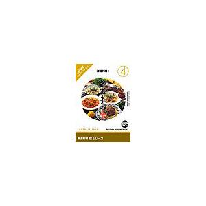 写真素材 創造素材 食シリーズ (4) 洋風料理1