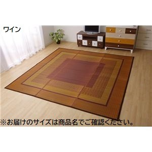 純国産/日本製 い草ラグカーペット 『DXランクス総色』 ワイン 約176×230cm (裏:不織布)
