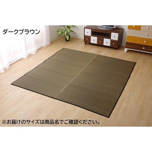 純国産/日本製 い草ラグカーペット 『Fソリッド』 ダークブラウン 約191×191cm(裏:ウレタン)