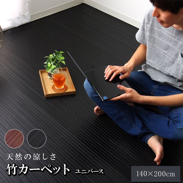 糸なしタイプ 竹カーペット 『ユニバース』 ブラック 140×200cm 黒