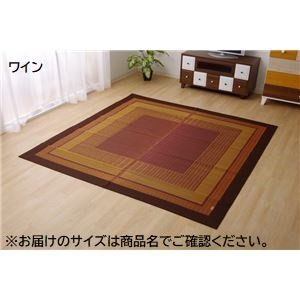 純国産/日本製 い草ラグカーペット 『ランクス総色』 ワイン 約191×250cm