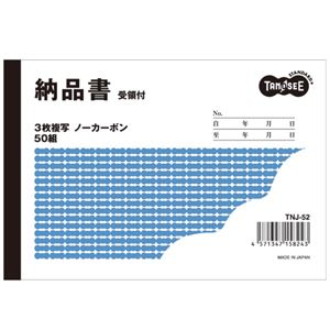 (まとめ)TANOSEE 納品書(受領付) 3枚複写 ノーカーボン A6・ヨコ型 100冊