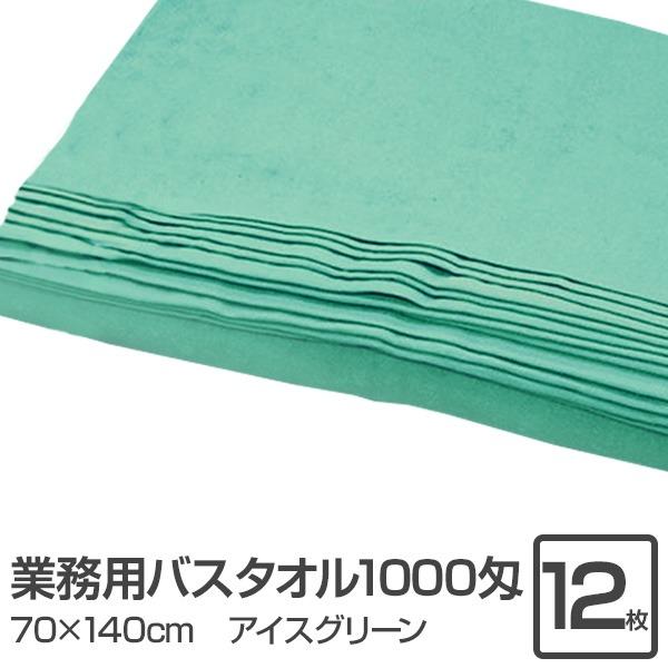 業務用バスタオル 1000匁 70×140cm アイスグリーン【12枚セット】