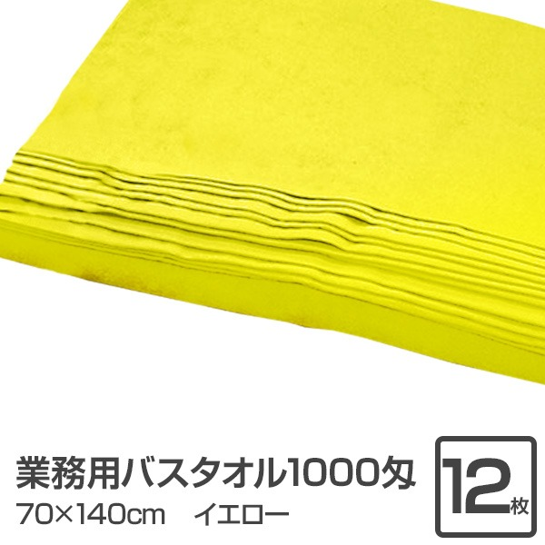 業務用バスタオル 1000匁 70×140cm イエロー【12枚セット】