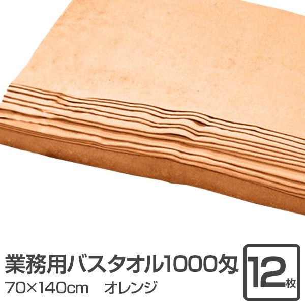 業務用バスタオル 1000匁 70×140cm オレンジ【12枚セット】