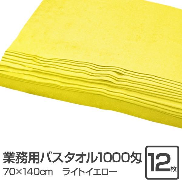 業務用バスタオル 1000匁 70×140cm ライトイエロー【12枚セット】
