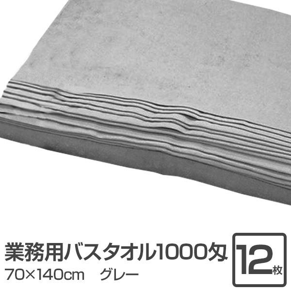 業務用バスタオル 1000匁 70×140cm グレー【12枚セット】