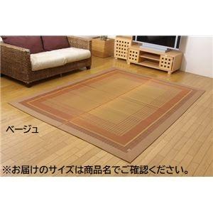 ラグ い草 シンプル モダン 『ランクス』 ベージュ 約176×230cm