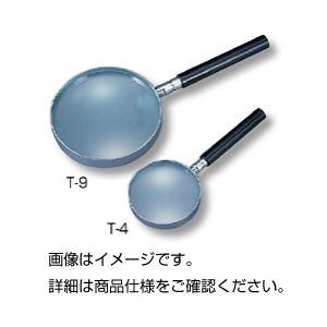 (まとめ)凸レンズ(ルーペ) T-5 50mm【×10セット】