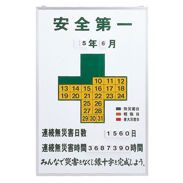 無災害記録板 安全第一 記録-900【代引不可】