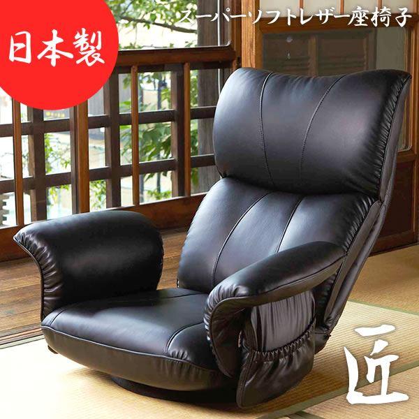 スーパーソフトレザー座椅子 (イス チェア) 【匠】 リクライニング/ハイバック 高い背もたれ /360度回転 肘掛け 日本製 国産 ブラック(黒) 【完成品】 黒