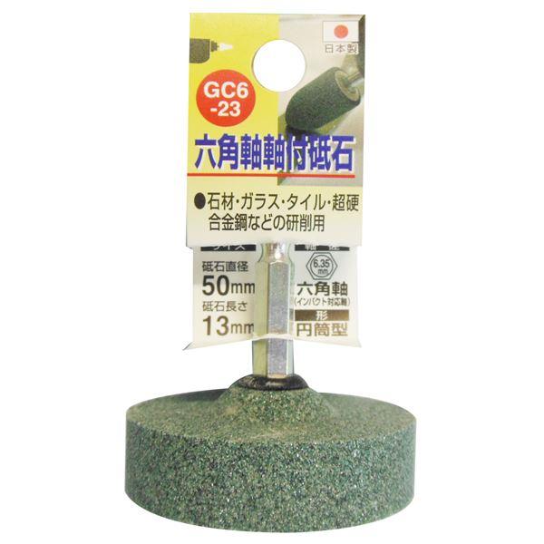 (業務用25個セット) H&H 六角軸軸付き砥石/先端工具 【円筒型】 インパクトドライバー対応 日本製 国産 GC6-23 50×13