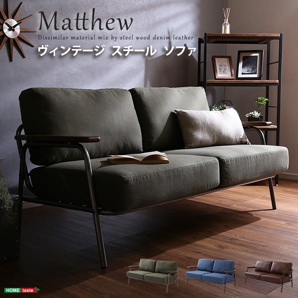 ビンテージ風 ソファー 【2人掛け ブラウン】 幅約151cm 金属 スチール 木製肘付き 脚付き ファブリック張地 『Matthew マシュー』 茶