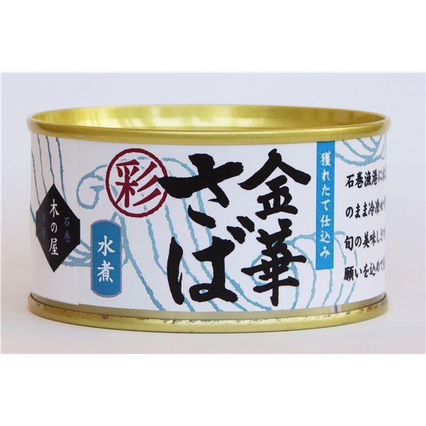 【24缶セット】木の屋石巻水産缶詰 金華さば水煮(彩) さば缶 きのや
