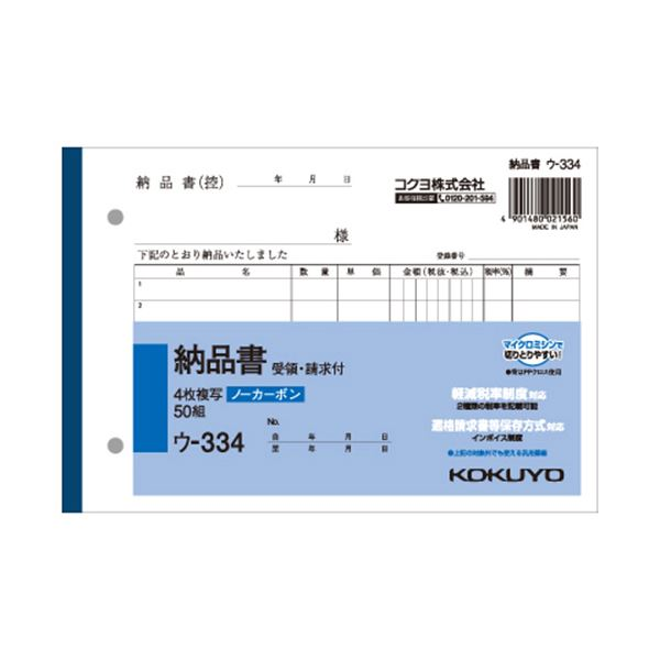 (まとめ) コクヨ NC複写簿(ノーカーボン)4枚納品書(請求・受領付き) B6ヨコ型 7行 50組 ウ-334N 1セット(10冊) 【×5セット】