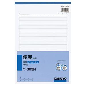 (まとめ) コクヨ NC複写簿(ノーカーボン)便箋(横罫) B5タテ型 25行 40組 ウ-303N 1冊 【×15セット】
