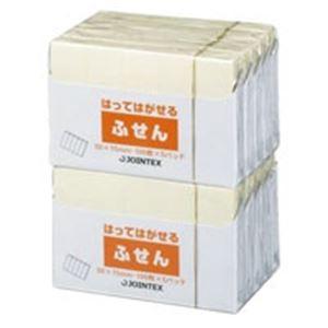 (業務用20セット) ジョインテックス 付箋/貼ってはがせるメモ 【50×15mm/黄】 P300J-Y-10P