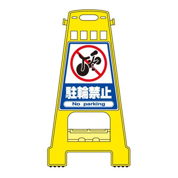 バリケードスタンド 駐輪禁止 BK-4【代引不可】