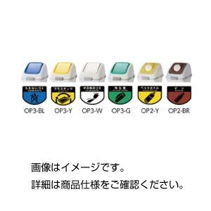 (まとめ)リサイクルトラッシュ フタ プッシュOP3Y 黄【×5セット】