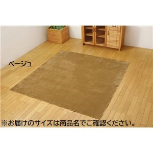 ラグ カーペット 3畳 洗える ウォッシャブル 無地 『イーズ』 ベージュ 約220×220cm 裏:すべりにくい加工 (ホットカーペット対応)