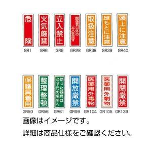 (まとめ)ラミプレート標識板GR61使った器具は元の場所へ【×30セット】