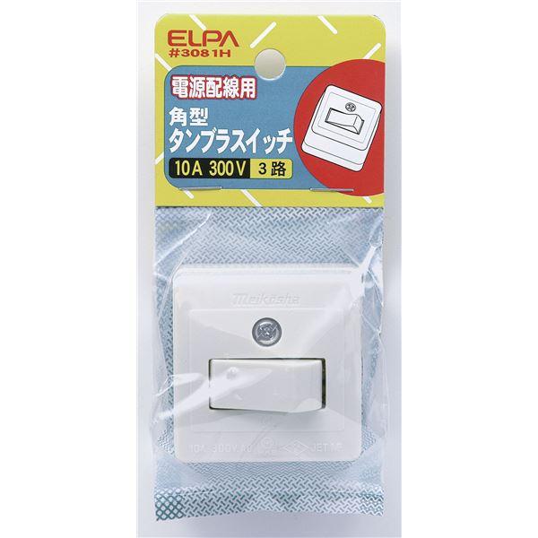(業務用セット) ELPA タンブラスイッチ 3路 #3081H 【×20セット】