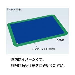 アンダーマット(アドクリーンマット用)G3290